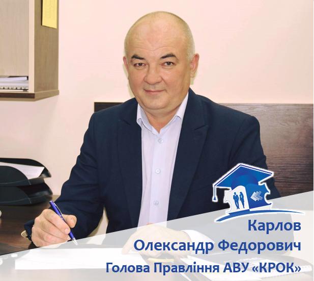 """Карлов О.Ф. - голова правління АВУ """"КРОК"""" (з липня 2020 року)"""