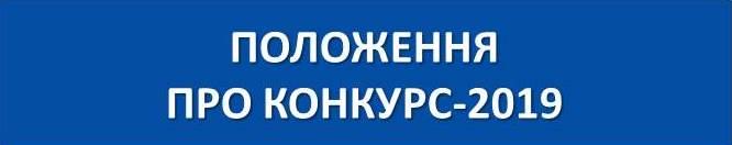Стипендія_2019