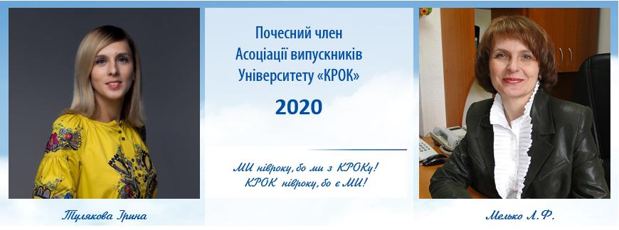 """Почесні члени АВУ """"КРОК"""" 2020"""