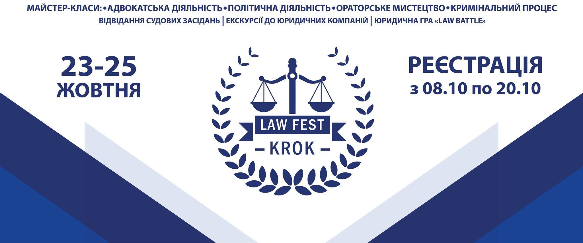 KROK LAW FEST-2018