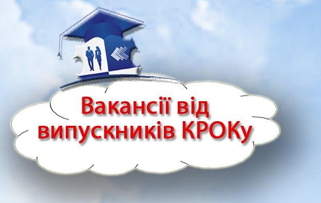Вакансії від випускників КРОКу