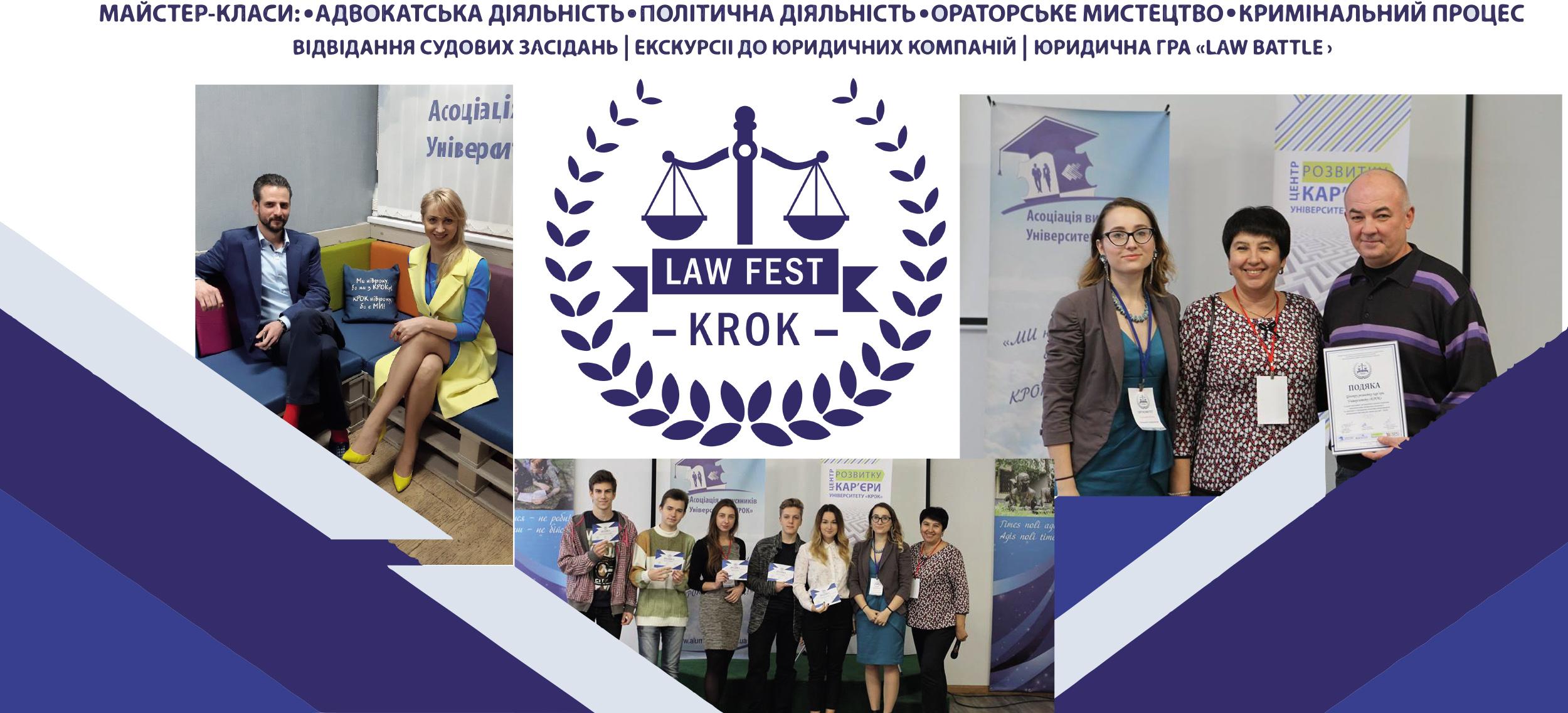 Гольцева - KROK LAW FEST