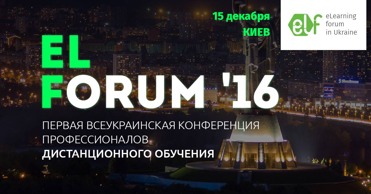 Elearning Forum in Ukraine 2016