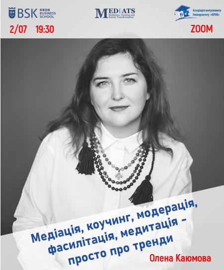 Каюмова Олена - вебінар