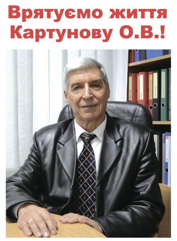 Академік Картунов О.В.