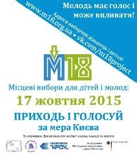 #M18_Ukraine