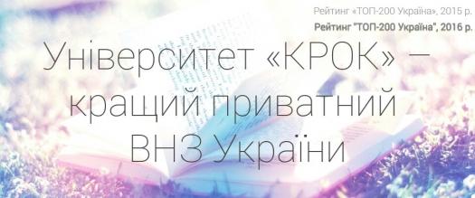 ТОП-200 Україна