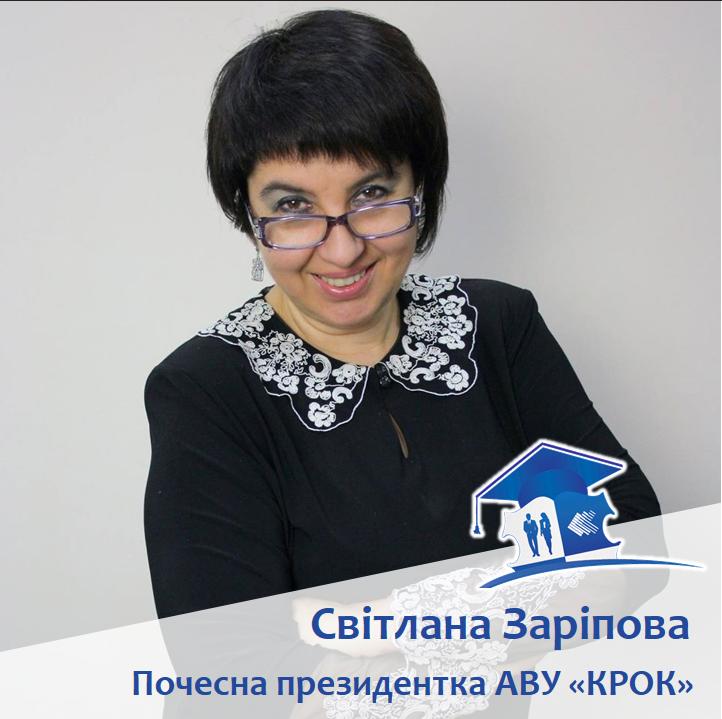 """Заріпова С.З. - Почесна президентка АВУ """"КРОК"""" (з липня 2020 року)"""