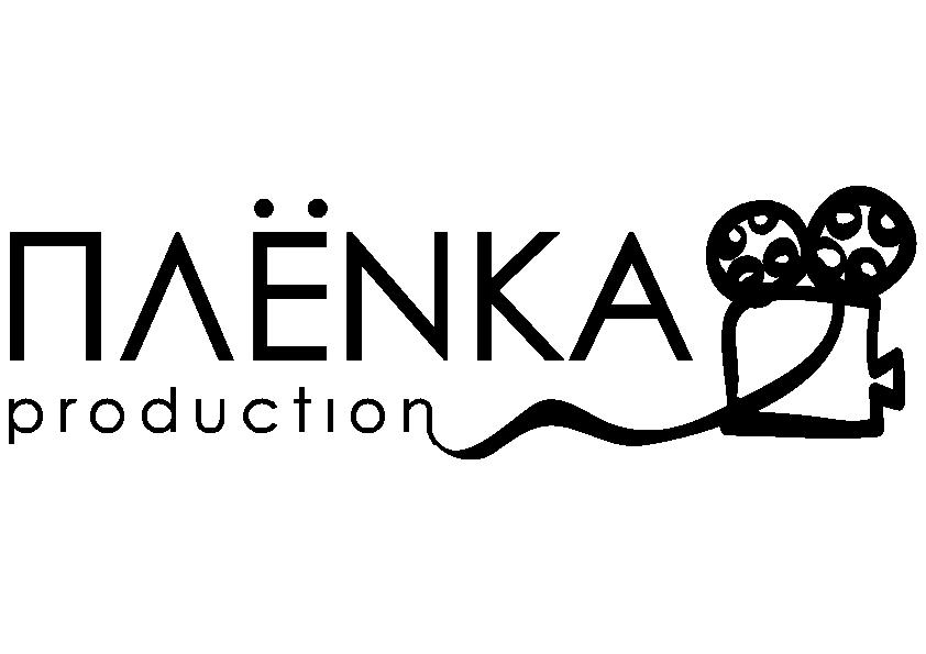 плёnka