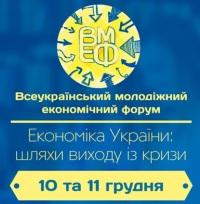 Всеукраїнський молодіжний економічний форум